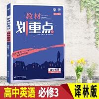 2020春版 教材划重点 高中英语高二必修3译林版YL 教材全解读 精准划重点 北京师范大学出版社