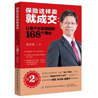 保险这样卖就成交:让客户必买保险的168个理由(第2版)