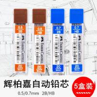 德国辉柏嘉自动铅芯5盒装HB/2B活动铅笔芯替芯0.5/0.7mm铅芯