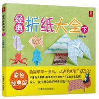 经典折纸大全(下)