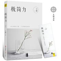 【正版二手书9成新左右】极简力 小野 现代出版社