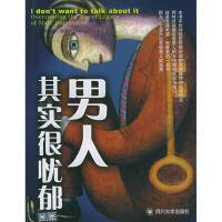 【二手书8成新】男人其实很忧郁 (美)瑞尔 ,黄汉耀 四川大学出版社