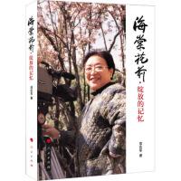 【正版二手书9成新左右】海棠花前 绽放的记忆 邓在军 人民出版社
