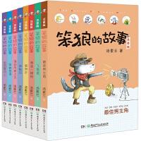 【包邮】笨狼的故事注音版8册 全套书籍一二年级 汤素兰系列儿童书7-8-10-12岁小学生课外阅读书籍三四年级班主任推
