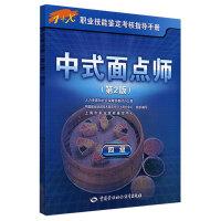 中式面点师(四级)第2版--1+X职业技能鉴定考核指导手册
