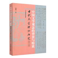 中国文学观念的背景与特质(古代文学理论研究第四十五辑)
