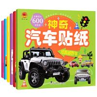 儿童神奇汽车贴纸书2-3-6岁贴贴画幼儿早教益智力玩具书车迷6本