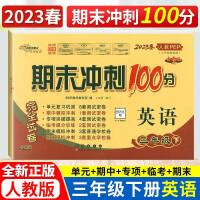 期末冲刺100分三年级下册英语试卷人教版PEP 2021春新版期中期末测试卷