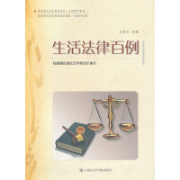 生活法律百例