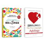 五种语言合集(赞赏的五种语言、道歉的五种语言):《爱的五种语言》作者职场沟通力作,团队建设和个人提升必备套餐