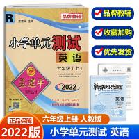 【预售2021秋新版】孟建平六年级上册英语小学单元测试卷人教版