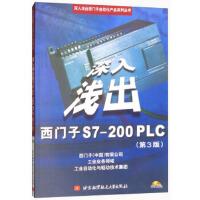 深入浅出西门子S7-200PLC(附光盘第3版) 正版西门子(中国)有限公司 9787811241150 北京航空航天