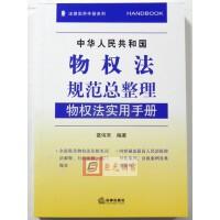 中华人民共和国物权法规范总整理-物权法实用手册 葛伟军