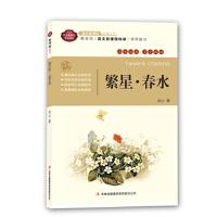 全面展现世界文学名著精粹:繁星・春水(互动阅读)系列