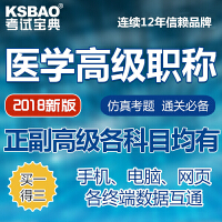 2019年重庆市 儿童保健医学高级职称全国统一(副高)考试宝典题库 仿真题库 模拟试卷 章节强化练习题 模拟试题 人机