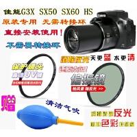 佳能SX50 HS SX60 HS G3X长焦相机摄影配件 CPL偏振镜+UV镜 滤镜 配 原装UV镜+CPL偏振镜