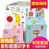 象形有图识字卡片 3-6岁儿童早教书籍卡 0-1-2-4-5岁幼儿园学字大王学前班拼音拼读训练基础书籍