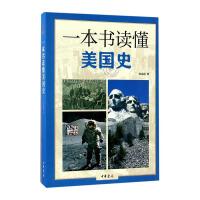 正版 一本书读懂美国史 中华书局出版社 美国历史知识书籍