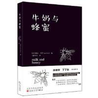 【二手旧书9成新】牛奶与蜂蜜露比考尔者:山鲁米儿97875306574