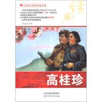 新(百种图书)中华红色教育连环画(手绘本)--高桂珍 宋孟寅 等 绘 9787531049265