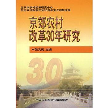 京郊农村改革30年研究