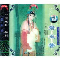 碧玉簪(VCD)