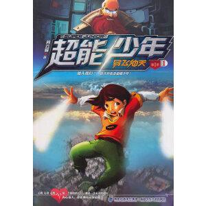 超能少年第一季1异飞冲天