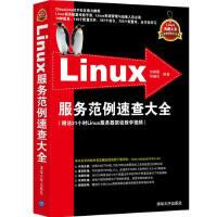 Linux服务范例速查大全(Linux典藏大系)