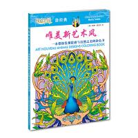 创意花园 涂经典・唯美新艺术风:一本带你发现精致与自然之美的涂色书