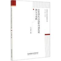 应用型民办高校内涵发展研究与实践 9787568288996 北京理工大学出版社 邝邦洪 编