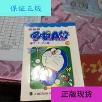 【二手旧书9成新】机器猫 哆啦A梦 18 /藤子・F・不二雄 吉林美术