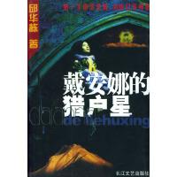 【旧书二手书8新正版】 戴安娜的猎户星 9787535426925 邱华栋 长江文艺出版社