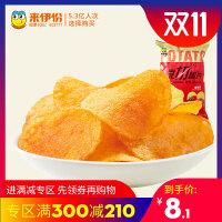 【来伊份专区满299减200元】原切薯片48gx3办公室网红零食小吃好吃的休闲膨化食品散装