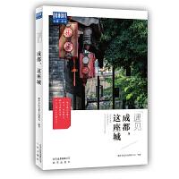 遇见成都这座城旅行指南编辑北京出版社城市游记旅游宝典驴友自助旅行者周边游美食文化古韵城市景点人文地理