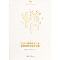 天津大学环境设计系教师创作实践作品集