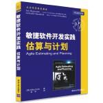 敏捷软件开发实践 估算与计划