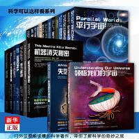 科学可以这样看丛书 平行宇宙+理论+心灵的未来+物理学的未来等23本