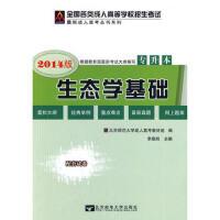 成人高考专升本教材2014生态学基础 李维炯著 9787563505203 北京邮电大学出版社有限公司
