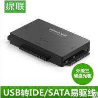 【支持礼品卡】绿联 sata转usb易驱线/ide外接2.5/3.5硬盘光驱转接线usb3.0接口