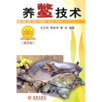 【二手书8成新】养鳖技术(第2版 王卫民 樊启学 黎洁 金盾出版社