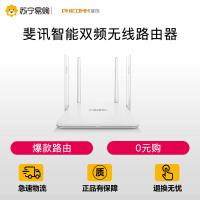 【苏宁易购】斐讯K2 1200M智能双频无线路由器 WIFI穿墙 PSG1218