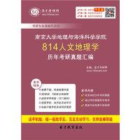 2018年南京大学地理与海洋科学学院814人文地理学历年考研真题汇编/814 南京大学 地理与海洋科学学院/814 人