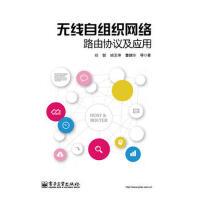 【二手旧书8成新】无线自组织网络路由协议及应用 任智 9787121251252 电子工业出版社
