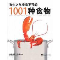 有生之年非吃不可的1001种食物 (英)弗朗西斯.凯斯 9787511700339
