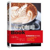 意式咖啡(基本技术与调制实例)门�|洋之 著胡勇 译9787518036073【正版书籍,可开发票】