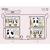熊猫娃娃(1) XTone翔通动漫【正版图书,品质无忧】