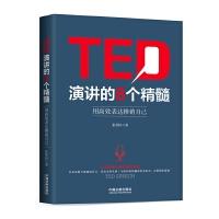 TED演讲的8个精髓:用高效表达推销自己