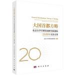 大国首都方略:北京大学首都发展研究院建院20周年纪念文集