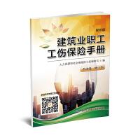 建筑业职工工伤保险手册(视听版)