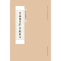 古本周易参同契集�](历代文史要籍注释选刊)